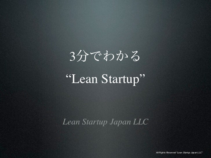 """3""""Lean Startup""""Lean Startup Japan LLC                         All Rights Reserved """"Lean Startup Japan LLC"""""""