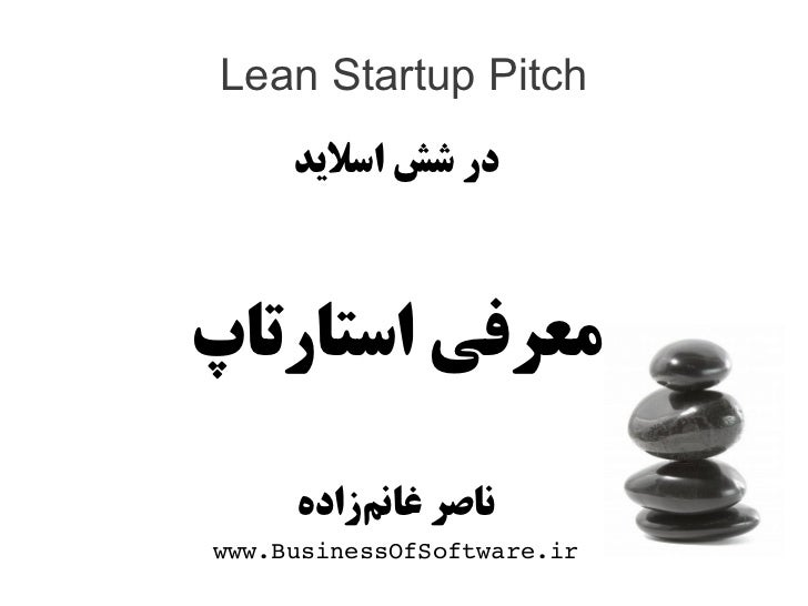 Lean Startup Pitch     در شش اسلدیدمعرفی استارتاپ     ناصر غانمازاده          زwww.BusinessOfSoftware.ir