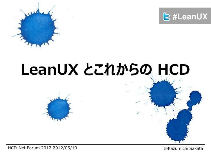#LeanUX     LeanUX とこれからの HCDHCD-Net Forum 2012 2012/05/19   ©Kazumichi Sakata