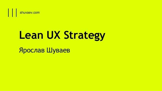 Lean UX Strategy  Ярослав Шуваев