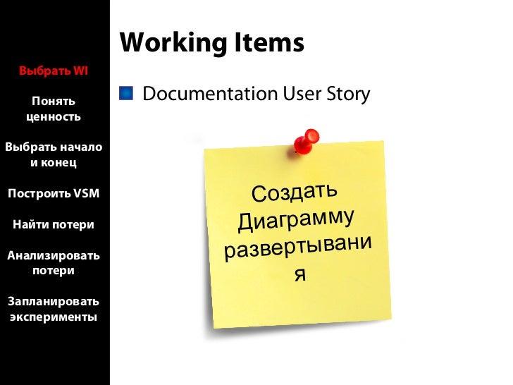 Выбрать начало и конец  Выбрать WI    Понять       Начало   ценность                                  Doc Manager         ...