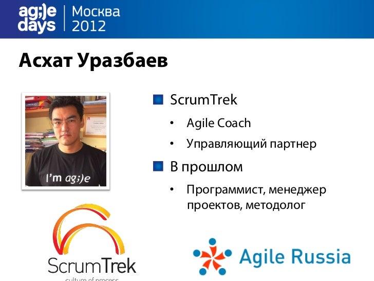 Асхат Уразбаев            ! ScrumTrek                 • Agile Coach                 • Управляющий партнер            ! ...