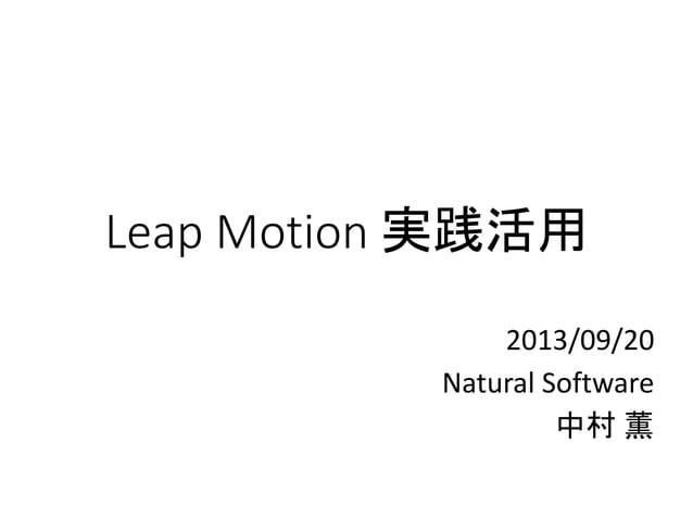 Leap Motion 実践活用 2013/09/20 Natural Software 中村 薫