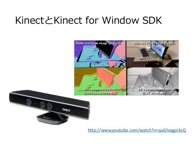 KinectとKinect for Window SDK http://www.youtube.com/watch?v=quGhaggn3cQ