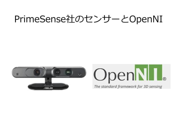PrimeSense社のセンサーとOpenNI