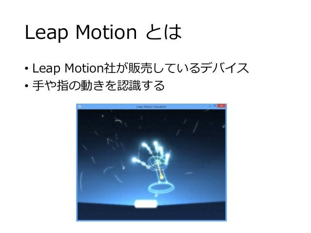 Leap Motion とは • Leap Motion社が販売しているデバイス • 手や指の動きを認識する