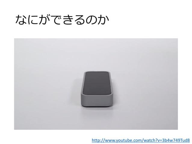 なにができるのか http://www.youtube.com/watch?v=3b4w749Tud8