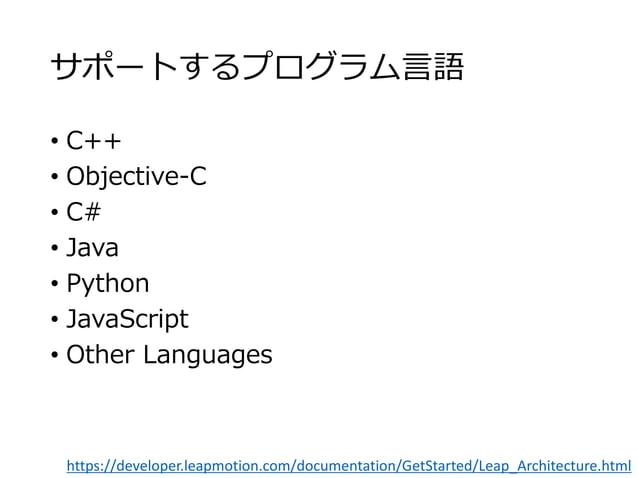 サポートするプログラム言語 • C++ • Objective-C • C# • Java • Python • JavaScript • Other Languages https://developer.leapmotion.com/doc...
