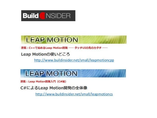 http://www.buildinsider.net/small/leapmotioncs http://www.buildinsider.net/small/leapmotioncpp