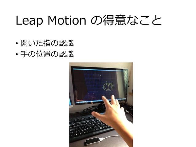 Leap Motion の得意なこと • 開いた指の認識 • 手の位置の認識