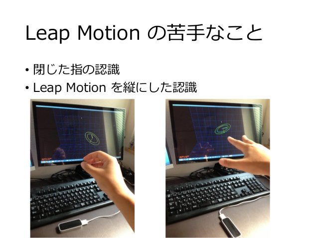 Leap Motion の苦手なこと • 閉じた指の認識 • Leap Motion を縦にした認識