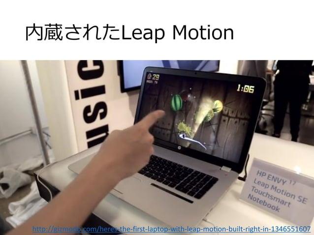 内蔵されたLeap Motion http://gizmodo.com/heres-the-first-laptop-with-leap-motion-built-right-in-1346551607
