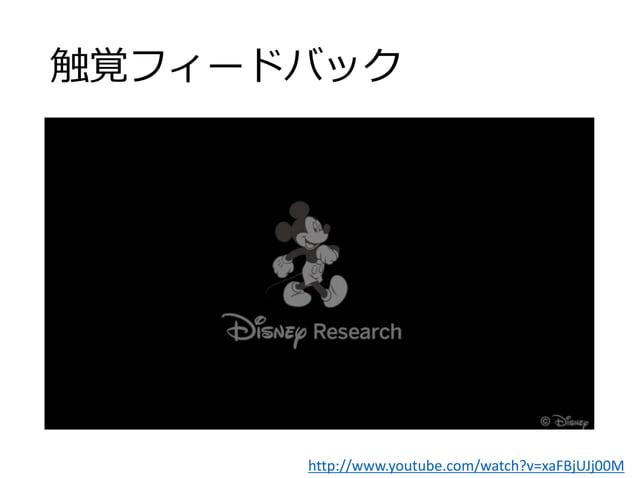 http://www.youtube.com/watch?v=xaFBjUJj00M 触覚フィードバック
