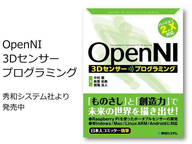 OpenNI 3Dセンサー プログラミング 秀和システム社より 発売中