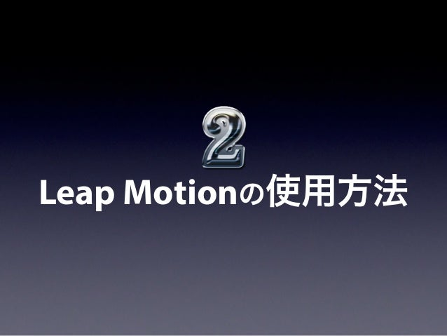UnityでLeap Motionを使う | Advanced Technology …