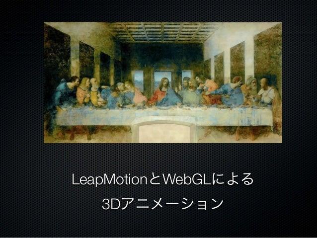 LeapMotionとWebGLによる 3Dアニメーション