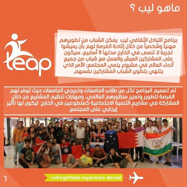 Leap summer booklet arabic Slide 2