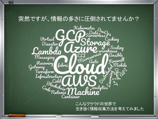 変化の激しいクラウドビジネスで生き抜く情報収集法 Slide 2