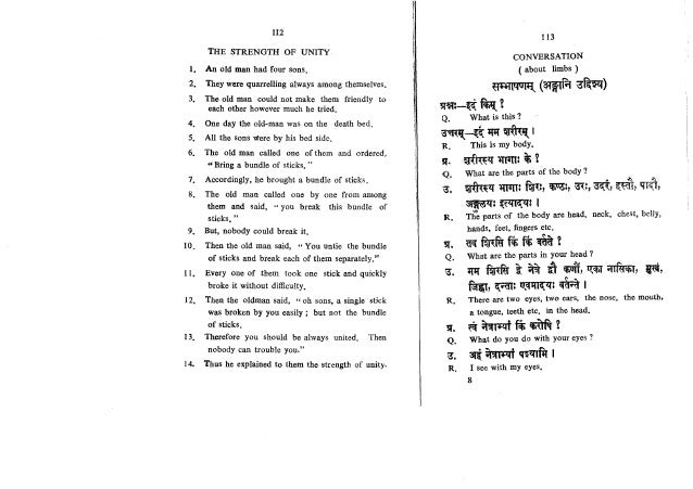 essay on horse in sanskrit