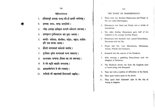Studymode My Mother Essay In Sanskrit Language Low Power Sram Thesis  Studymode My Mother Essay In Sanskrit Language
