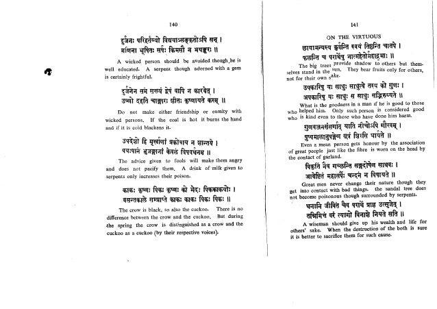 dhenu essay in sanskrit