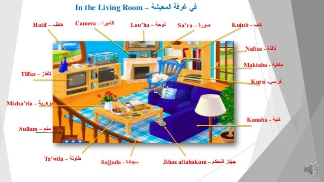 learn arabic in the living room