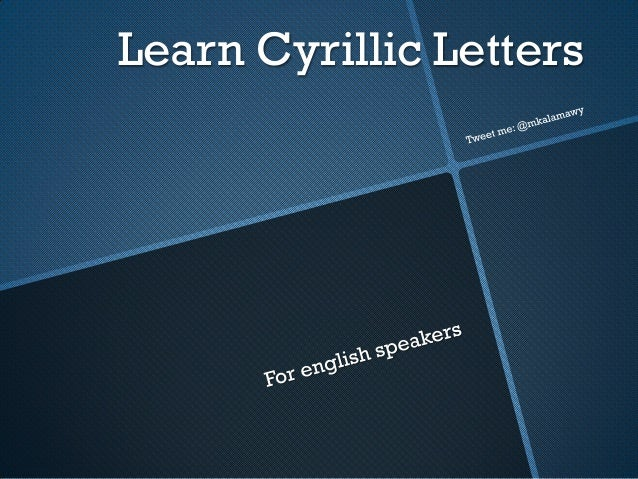Learn Cyrillic Letters