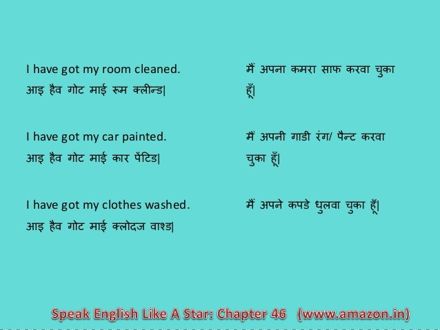 how to learn hindi language through english