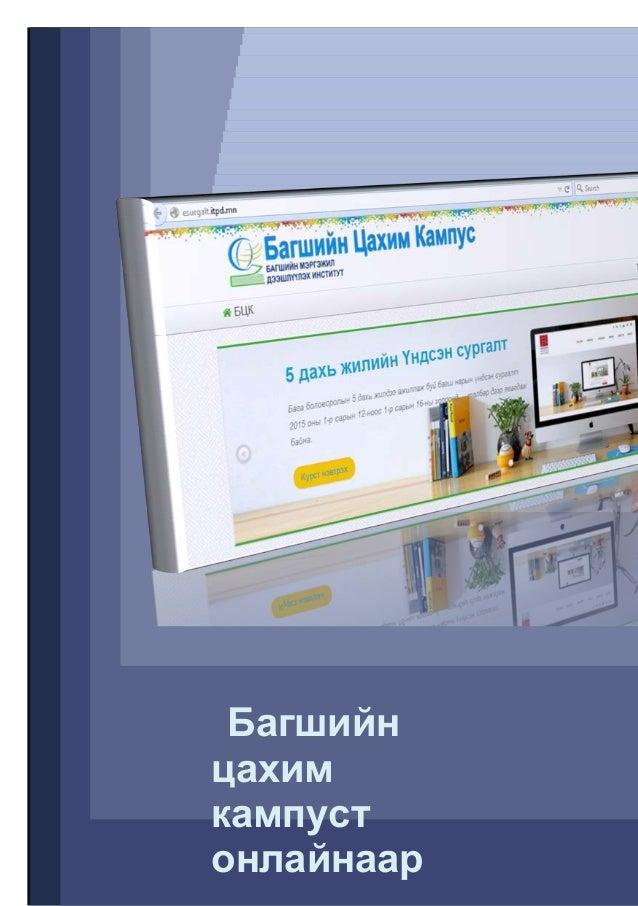 Багшийн цахим кампуст онлайнаар