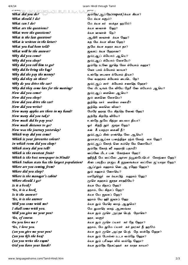 Telugu to tamil learning pdf