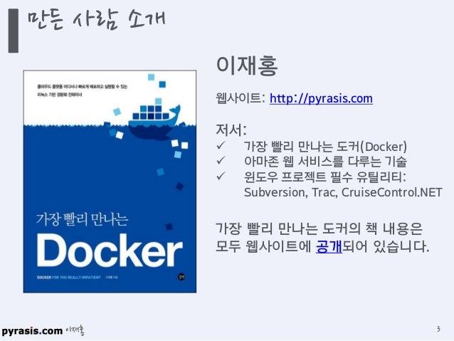 도커 학습과 Boot2Docker Slide 3