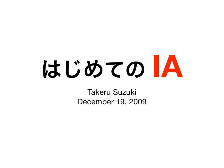 IA   Takeru Suzuki December 19, 2009