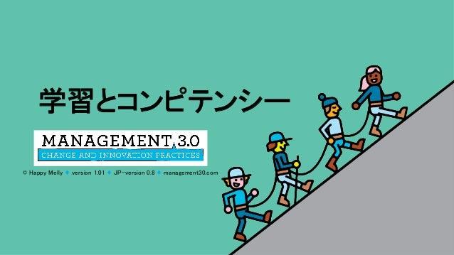 © Happy Melly ♦ version 1.01 ♦ JP-version 0.8 ♦ management30.com 学習とコンピテンシー