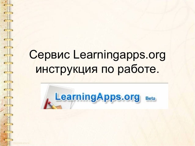 Сервис Learningapps.orgинструкция по работе.