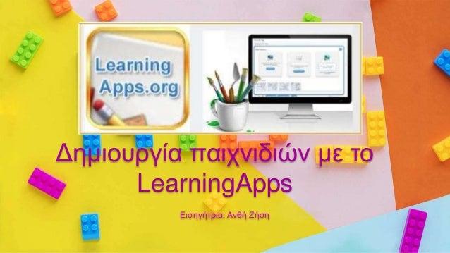 Δημιουργία παιχνιδιών με το LearningApps Εισηγήτρια: Ανθή Ζήση