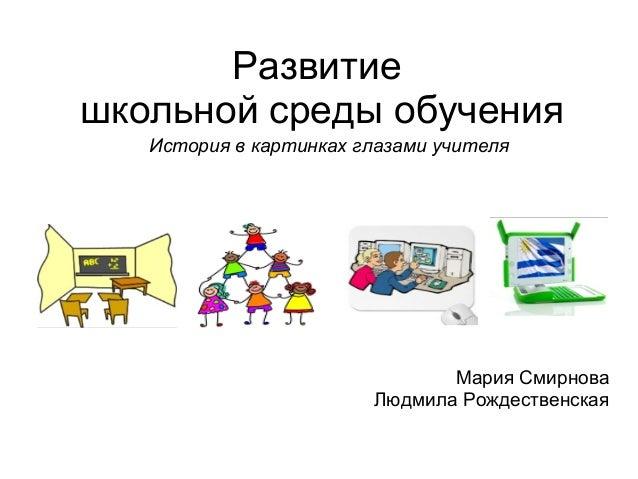 Развитие школьнойсредыобучения История в картинках глазами учителя МарияСмирнова ЛюдмилаРождественская