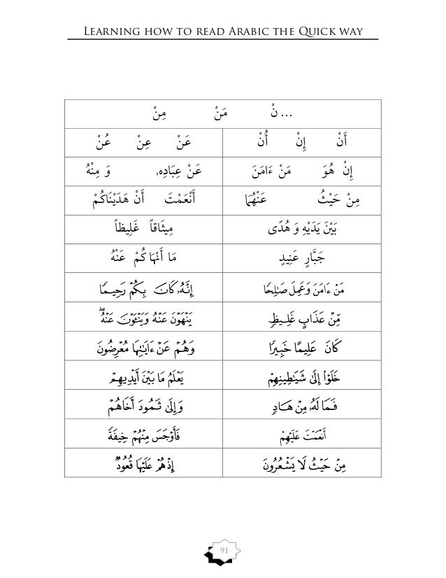 how to learn arabic quickly for free