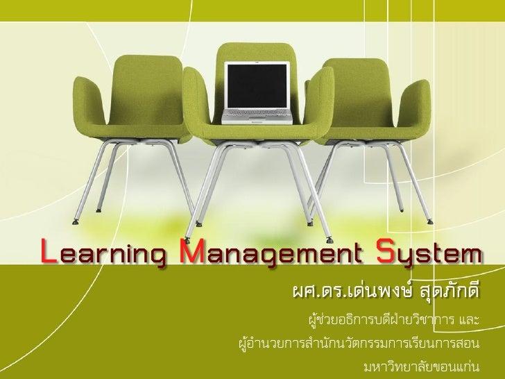 Learning Management System                     ผศ.ดร.เด่นพงษ์ สุดภักดี                       ผู้ช่วยอธิการบดีฝ่ายวิชาการ แ...