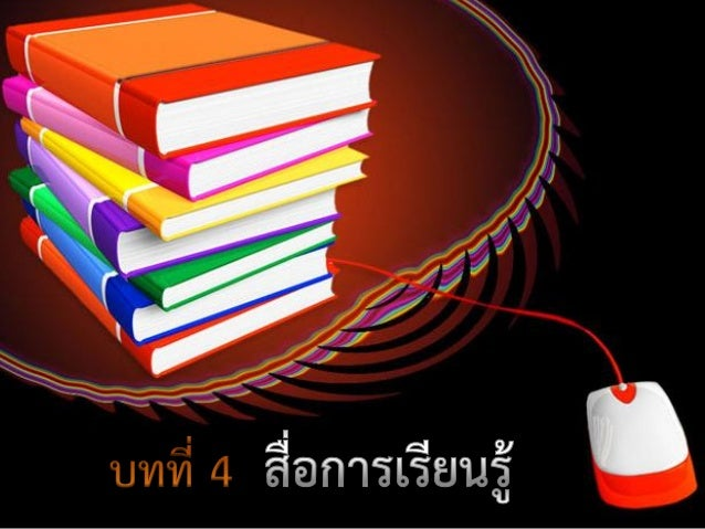 INNOVATION AND INFORMATION TECHNOLOGY FOR LEARNING (Section 2) บทที่ 4 สื่อการเรียนรู้