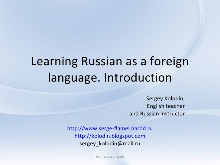 Learning Russian as a foreign    language. Introduction                                            Sergey Kolodin,        ...