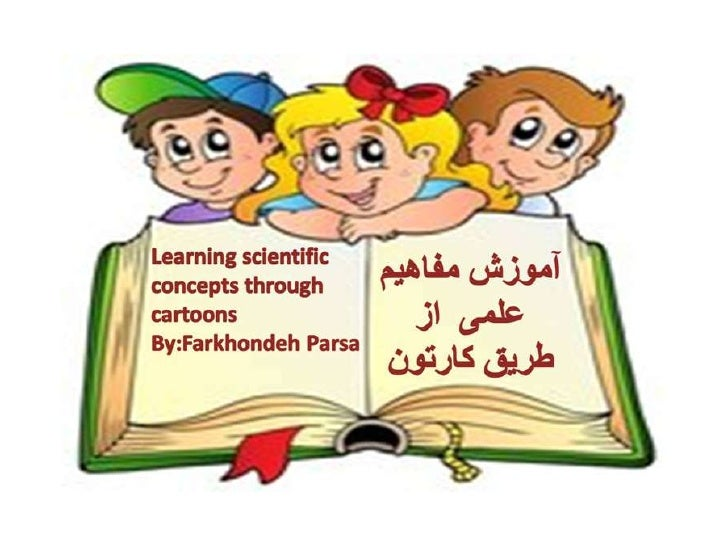 Learning scientific concepts through cartoon 1-3-