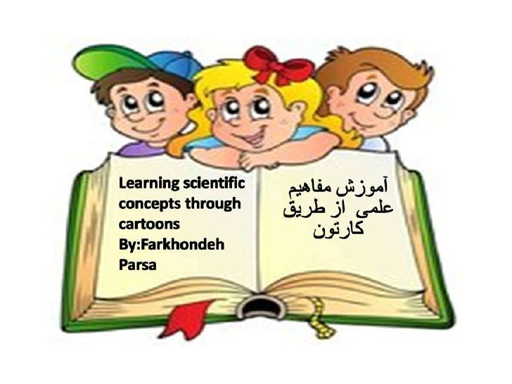 Learning scientific concepts through cartoon 4-6-