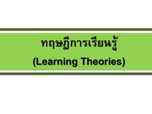 ทฤษฎีการเรียนรู้ (Learning Theories)