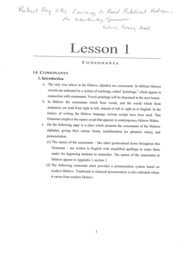 Learning to read biblical hebrew lesson 1
