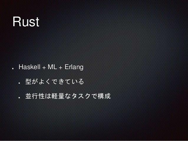 Rust Haskell + ML + Erlang 型がよくできている 並行性は軽量なタスクで構成