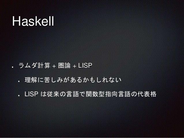 Haskell ラムダ計算 + 圏論 + LISP 理解に苦しみがあるかもしれない LISP は従来の言語で関数型指向言語の代表格