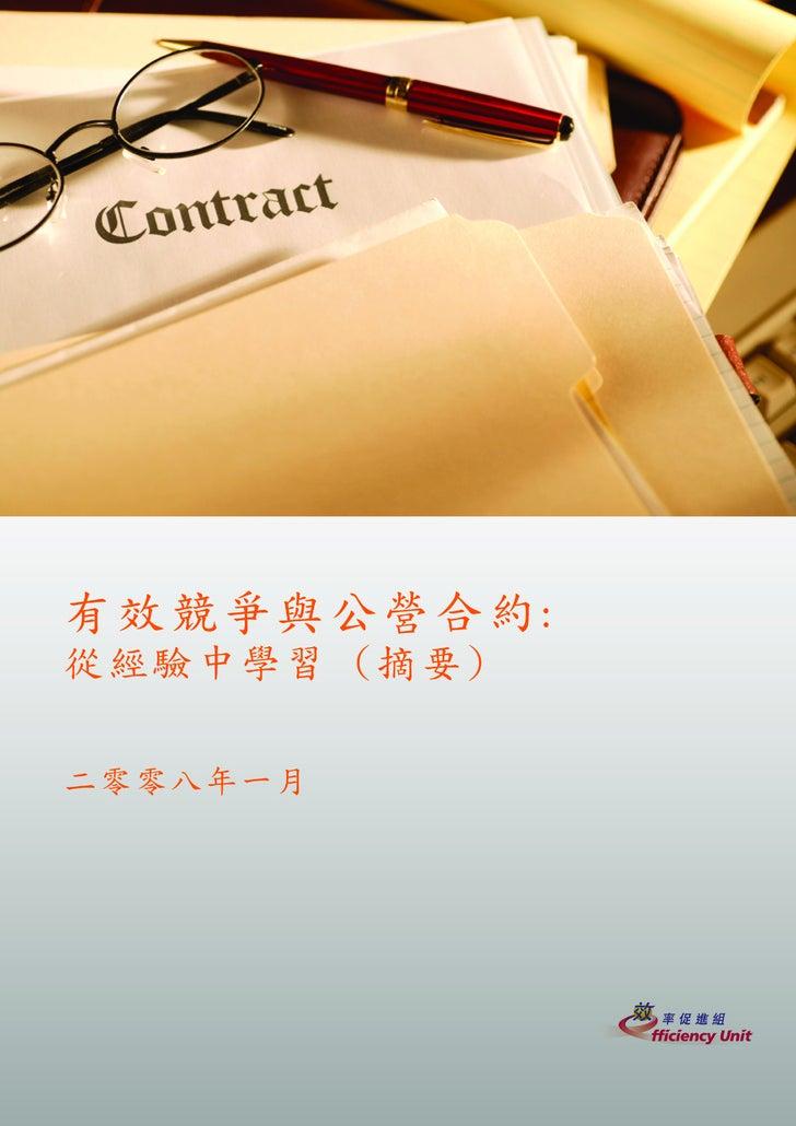 1                    摘要                                              (3)   合約設計 (Contract Design) —                多  年來,各...