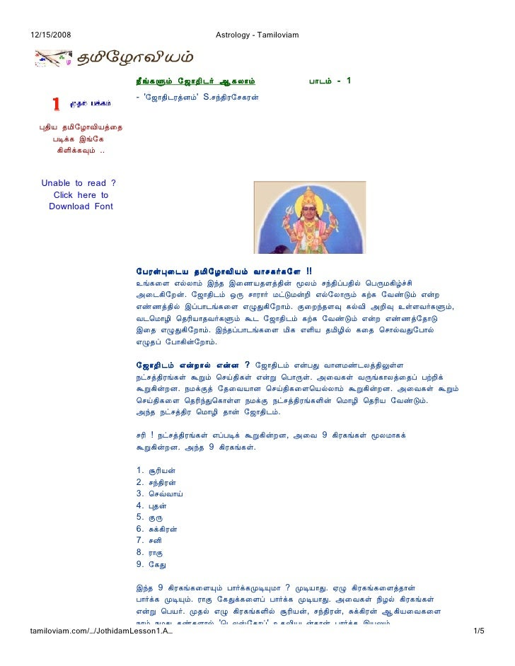 astrology learning in tamil