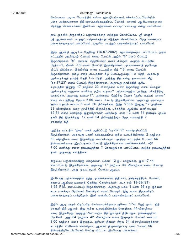 Learn astrology in tamil slideshare