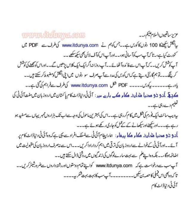Urdu to English Dictionary PDF by bookspk Free Download